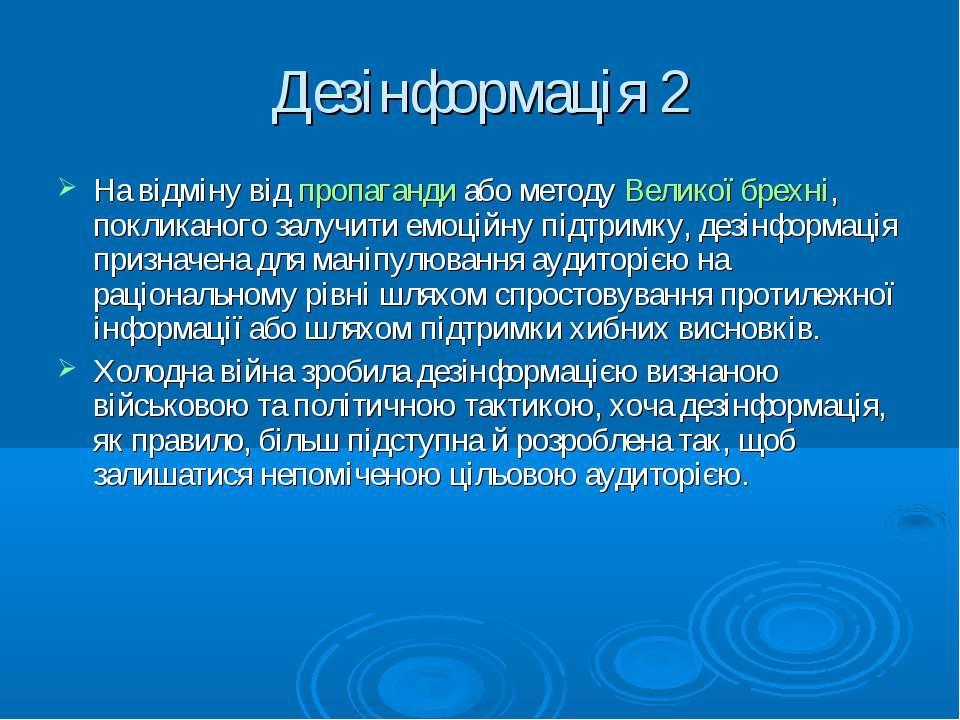 Дезінформація 2 На відміну від пропаганди або методу Великої брехні, покликан...
