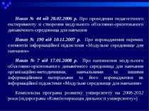 Наказ № 44 від 28.02.2006 р. Про проведення педагогічного експерименту зі ств...
