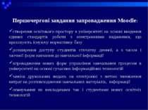 Першочергові завдання запровадження Moodle: створення освітнього простору в у...