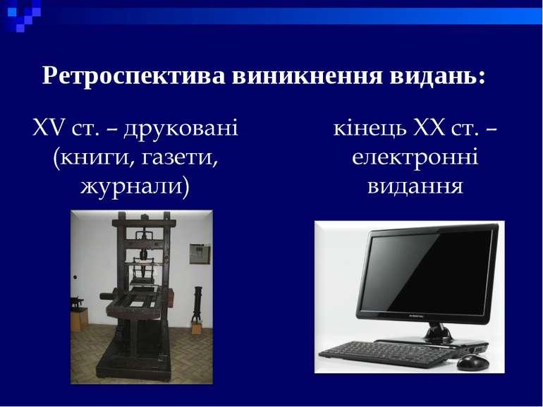 Ретроспектива виникнення видань: