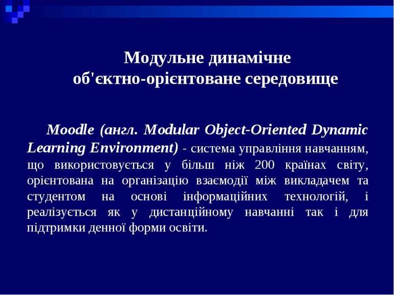 Модульне динамічне об'єктно-орієнтоване середовище Moodle (англ. Modular Obje...