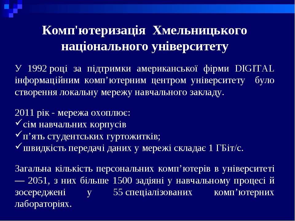 Комп'ютеризація Хмельницького національного університету У 1992році за підтр...
