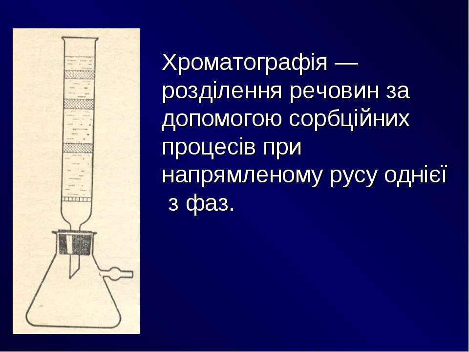 Хроматографія — розділення речовин за допомогою сорбційних процесів при напря...