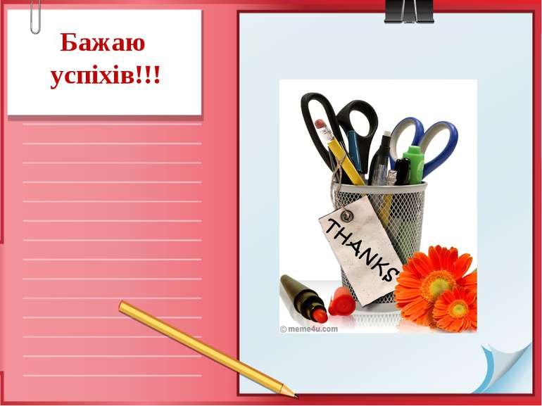 Бажаю успіхів!!!