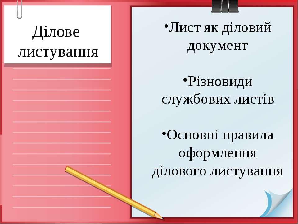 Ділове листування Лист як діловий документ Різновиди службових листів Основні...