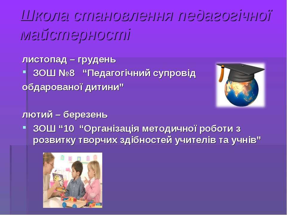 """Школа становлення педагогічної майстерності листопад – грудень ЗОШ №8 """"Педаго..."""