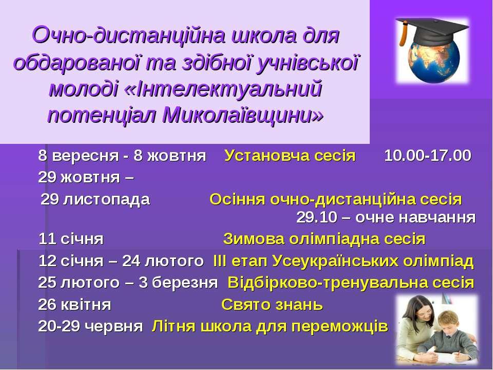 Очно-дистанційна школа для обдарованої та здібної учнівської молоді «Інтелект...