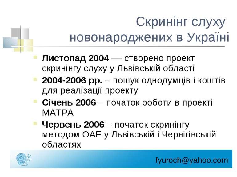 Скринінг слуху новонароджених в Україні Листопад 2004 –– створено проект скри...