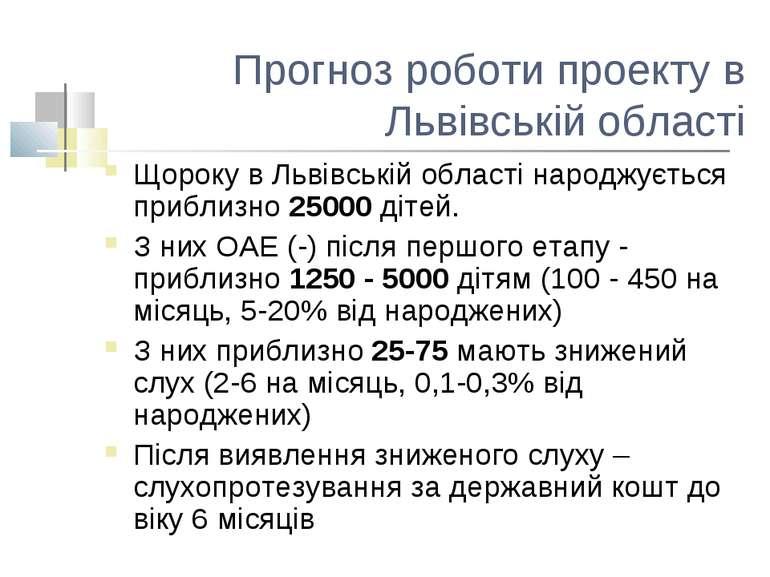 Прогноз роботи проекту в Львівській області Щороку в Львівській області народ...