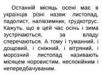 Останній місяць осені має в українців різні назви: листопад, падолист, напівз...