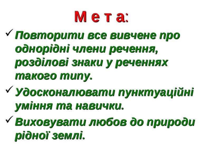 М е т а: Повторити все вивчене про однорідні члени речення, розділові знаки у...