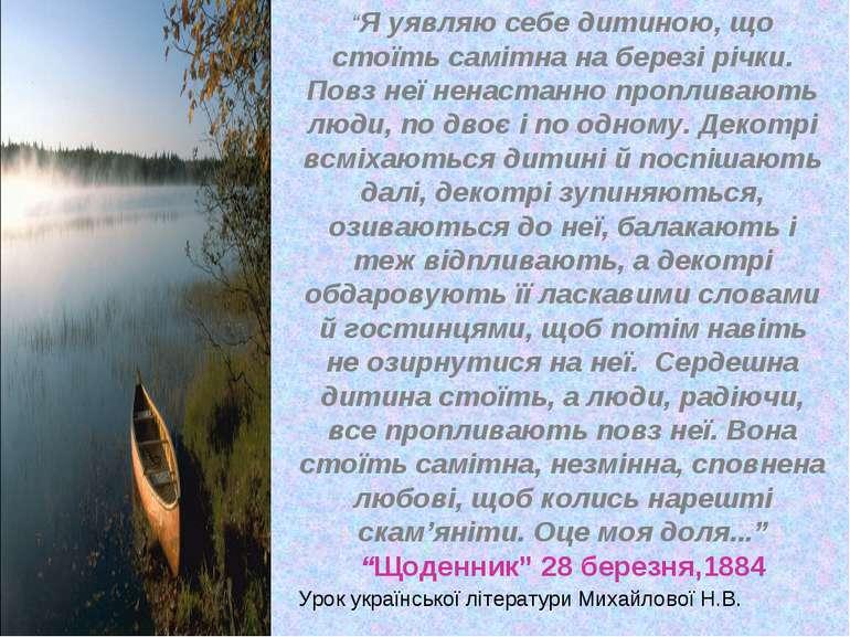 """""""Я уявляю себе дитиною, що стоїть самітна на березі річки. Повз неї ненастанн..."""