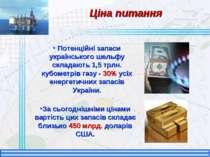 За сьогоднішніми цінами вартість цих запасів складає близько 450 млрд. доларі...