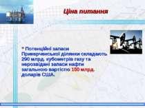 Ціна питання Потенційні запаси Прикерченської ділянки складають 290 млрд. куб...