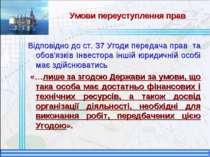 Умови переуступлення прав Відповідно до ст. 37 Угоди передача прав та обов'яз...