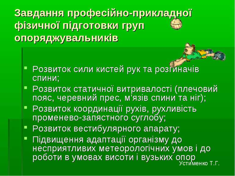 Завдання професійно-прикладної фізичної підготовки груп опоряджувальників Роз...