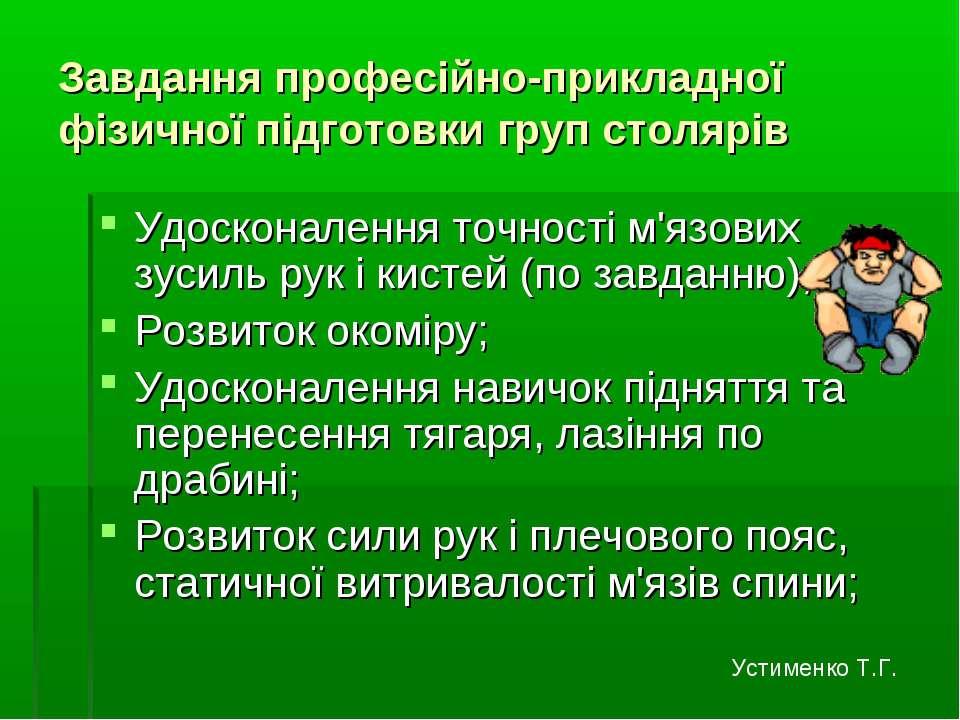 Завдання професійно-прикладної фізичної підготовки груп столярів Удосконаленн...