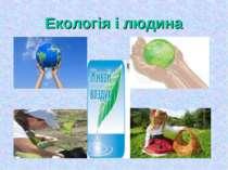 Екологія і людина