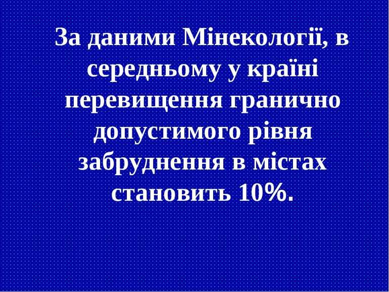 За даними Мінекології, в середньому у країні перевищення гранично допустимого...