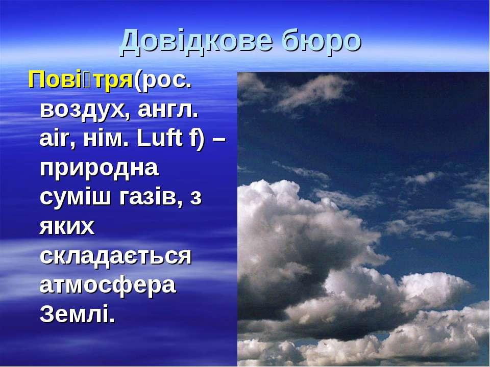 Довідкове бюро Пові тря(рос. воздух, англ. air, нім. Luft f) – природна суміш...