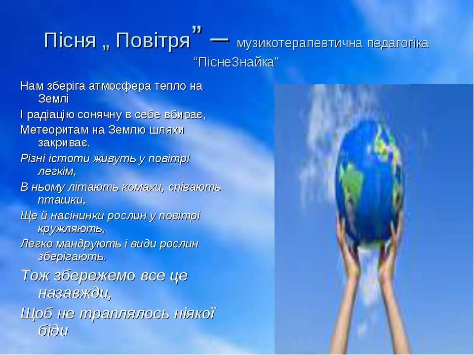 "Пісня "" Повітря"" – музикотерапевтична педагогіка ""ПіснеЗнайка"" Нам зберіга ат..."