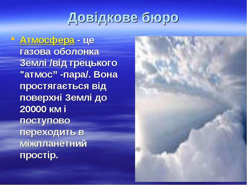 """Довідкове бюро Атмосфера - це газова оболонка Землі /від грецького """"атмос"""" -п..."""