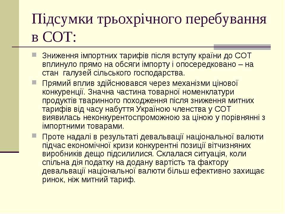 Підсумки трьохрічного перебування в СОТ: Зниження імпортних тарифів після вст...