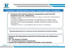 Особливості функціонування моделі охорони здоров'я «Бісмарка» Джерело: М. Кар...