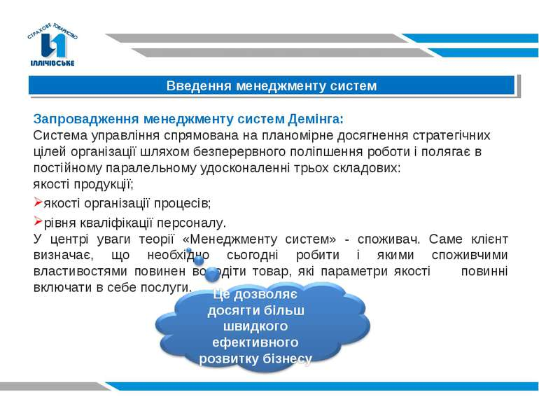 Запровадження менеджменту систем Демінга: Система управління спрямована на пл...