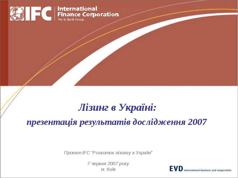 """Лізинг в Україні: презентація результатів дослідження 2007 Проект IFC """"Розвит..."""