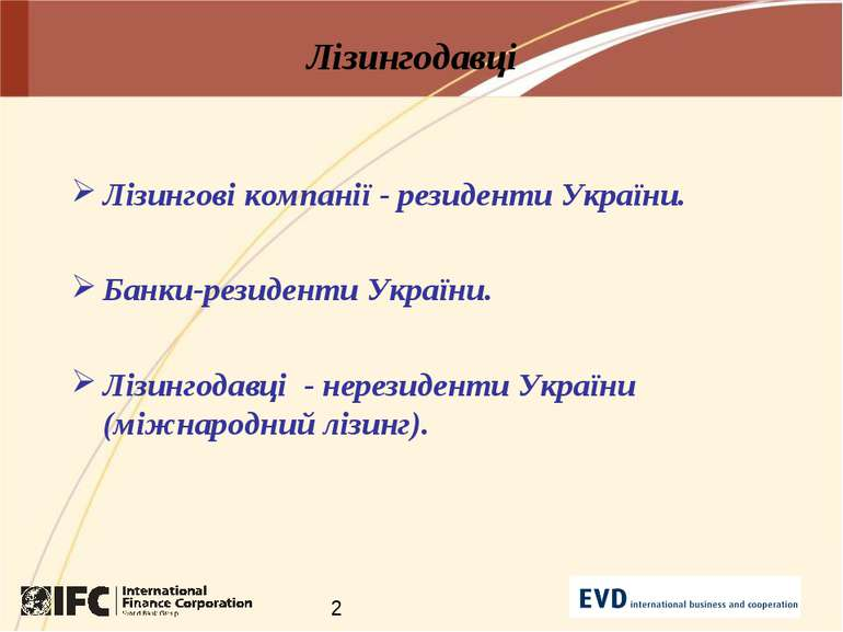 Лізингодавці Лізингові компанії - резиденти України. Банки-резиденти України....
