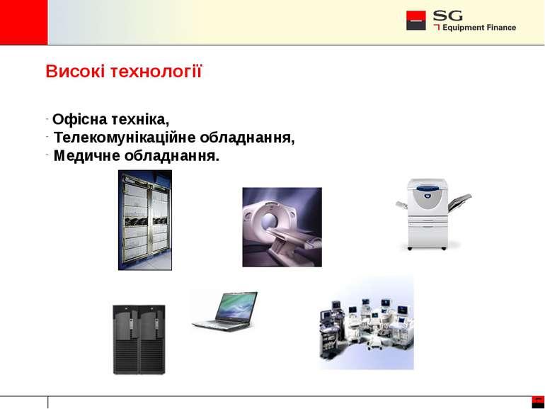 Високі технології Офісна техніка, Телекомунікаційне обладнання, Медичне облад...