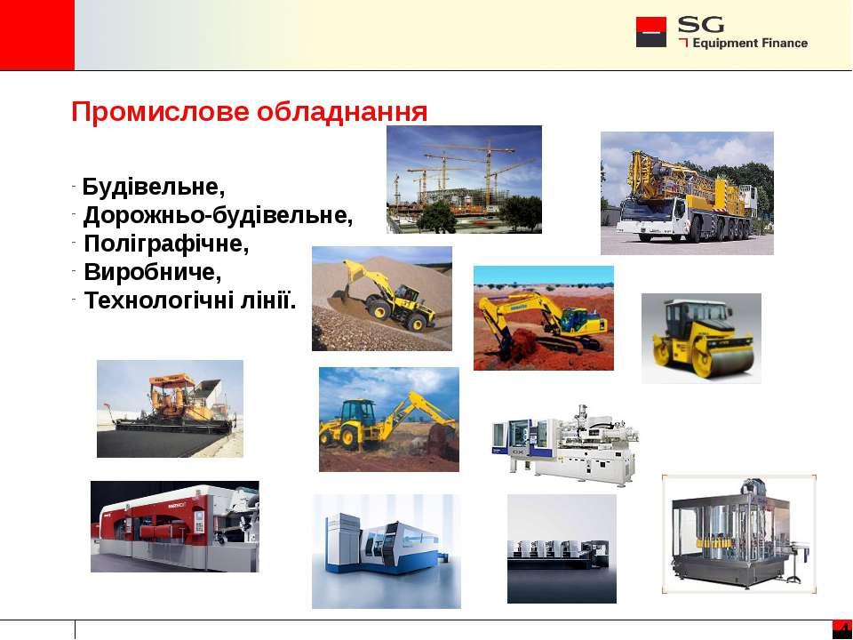 Промислове обладнання Будівельне, Дорожньо-будівельне, Поліграфічне, Виробнич...