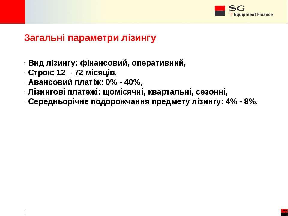 Загальні параметри лізингу Вид лізингу: фінансовий, оперативний, Строк: 12 – ...