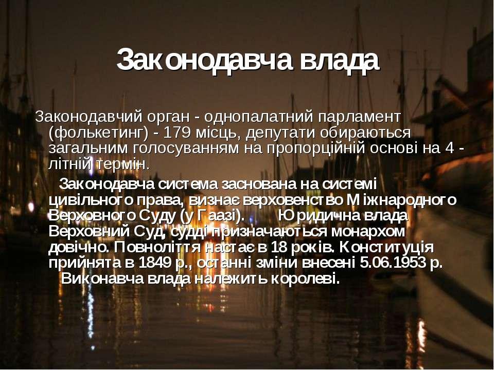 Законодавча влада Законодавчий орган - однопалатний парламент (фолькетинг) - ...