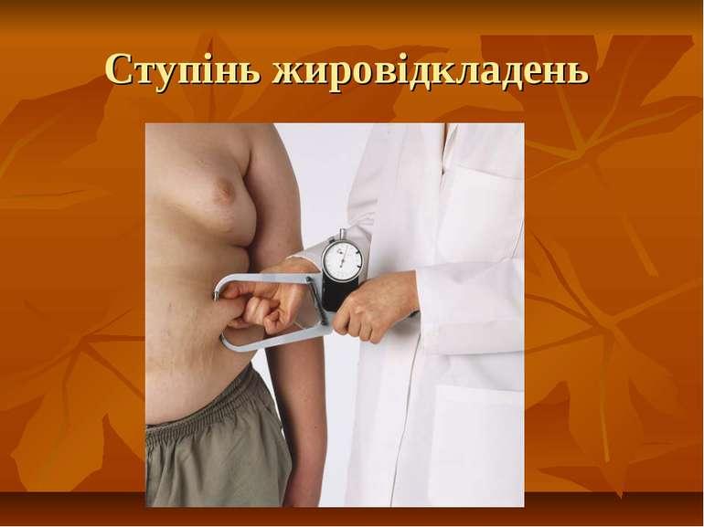 Ступінь жировідкладень