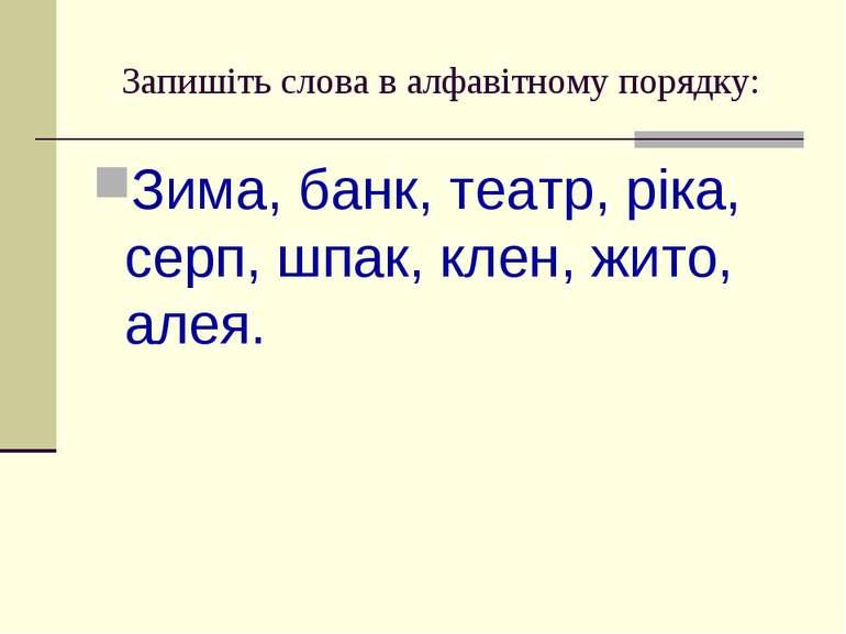 Запишіть слова в алфавітному порядку: Зима, банк, театр, ріка, серп, шпак, кл...