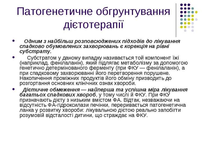 Патогенетичне обгрунтування дієтотерапії Одним з найбільш розповсюджених підх...