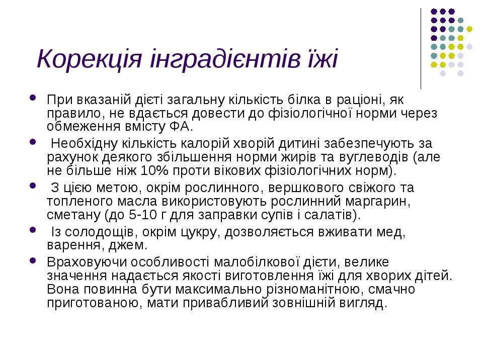 Корекція інградієнтів їжі При вказаній дієті загальну кількість білка в раціо...