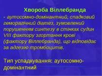 Хвороба Віллебранда - аутосомно-домінантний, спадковий геморагічний діатез, з...