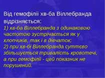 Від гемофілії хв-ба Віллебранда відрізняється: 1) хв-ба Віллебранда з одинако...
