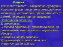 Клініка: Тип кровоточивості - васкулітно-пурпурний Ураження шкіри - висипання...