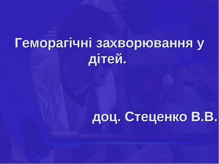 Геморагічні захворювання у дітей. доц. Стеценко В.В.