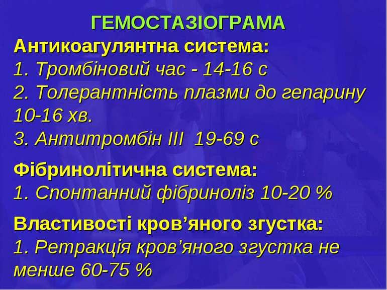 ГЕМОСТАЗІОГРАМА Антикоагулянтна система: 1. Тромбіновий час - 14-16 с 2. Толе...