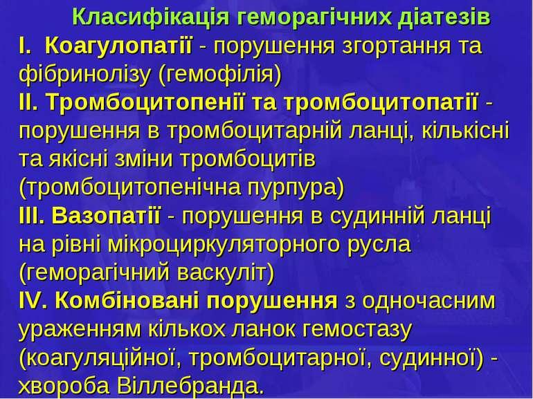 Класифікація геморагічних діатезів І. Коагулопатії - порушення згортання та ф...