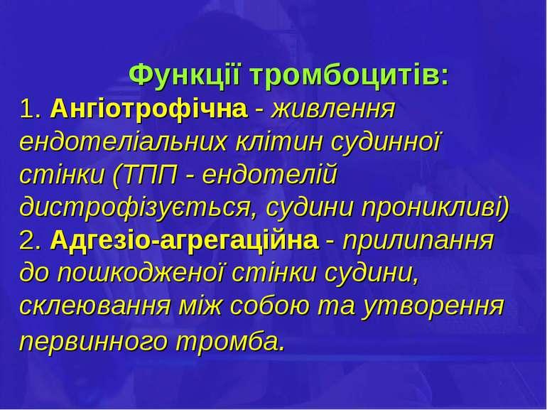 Функції тромбоцитів: 1. Ангіотрофічна - живлення ендотеліальних клітин судинн...