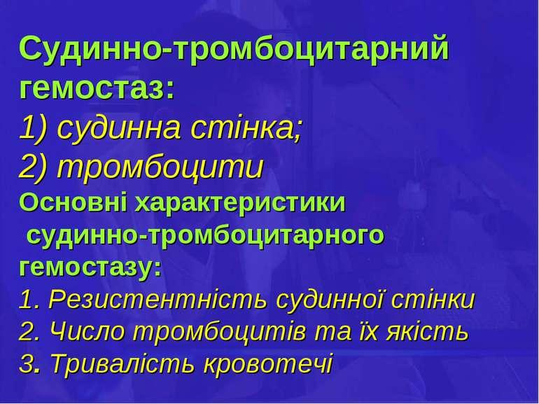 Судинно-тромбоцитарний гемостаз: 1) судинна стінка; 2) тромбоцити Основні хар...