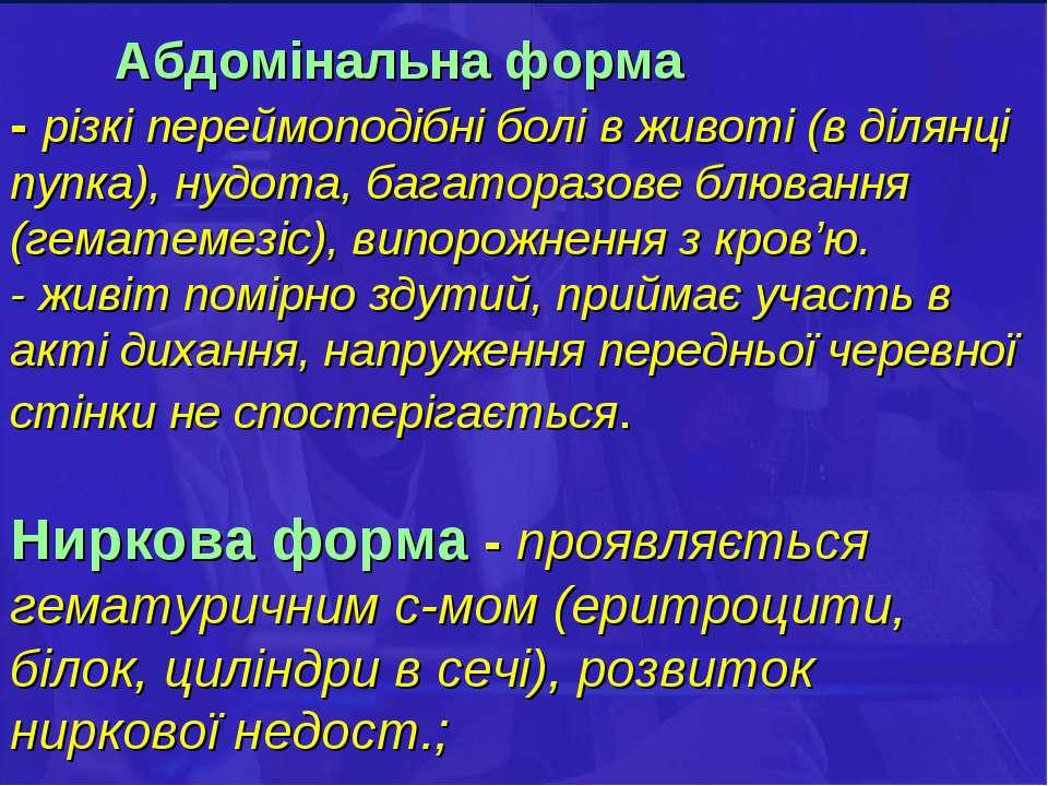 Абдомінальна форма - різкі переймоподібні болі в животі (в ділянці пупка), ну...