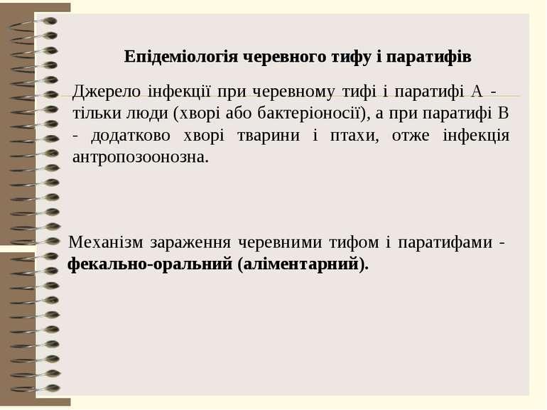 Епідеміологія черевного тифу і паратифів Джерело інфекції при черевному тифі ...