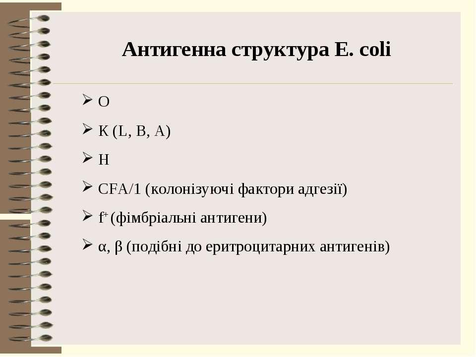 Антигенна структура E. coli О К (L, B, A) H CFA/1 (колонізуючі фактори адгезі...